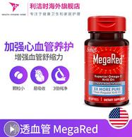 通血管降三高:MegaRed 500mgx40粒 高纯度磷虾油软胶囊