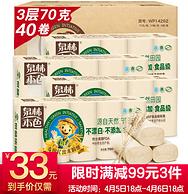 美国FDA+欧盟AP食品级认证:泉林本色 无筒卷纸 70gx40卷x3件