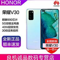 990+40W快充+双模5G:荣耀 V30 5G 手机 6+128g