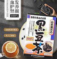 黑发养颜补气血!10gx30袋 日本进口 山本汉方 100%天然有机黑豆茶