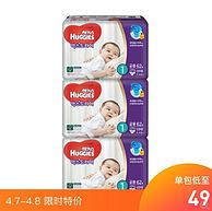 7日0点:HUGGIES 好奇 超干爽纸尿裤 NB号 62片x3包