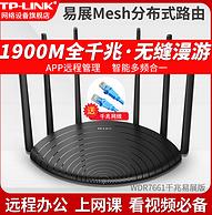 1900M,TP-LINK 普联 千兆易展版 无线路由器 WDR7661