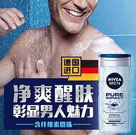 德国进口,0皂基不紧绷:500mlx3件 妮维雅 男士 清爽净肤沐浴露