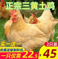 线下只够买1只,1.7斤x2只:黄老大 现杀三黄鸡
