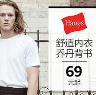 亚马逊海外购 Hanes 恒适 T恤打底衫内裤大促