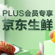 领券防身:京东 月度生鲜PLUS DAY 生鲜食材促销
