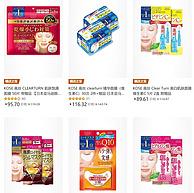 12款爆品、含日亚限定款:日本原装 KOSE高丝面膜大促