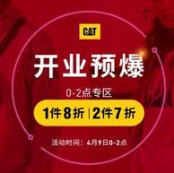 9日0点:京东 CAT户外旗舰店 开业活动