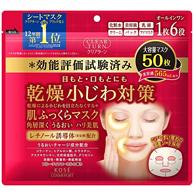 日本亚马逊直邮:日本原装KOSE高丝面膜专场