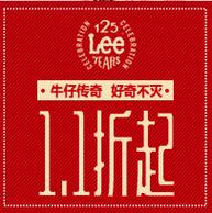 好乐买Lee专场特卖多款男装