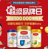 10日0点:苏宁易购 伊利超品日 婴幼儿奶粉
