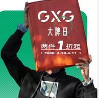 今晚0点,移动端:苏宁易购 GXG旗舰店 大牌日限时促销