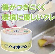 强力去除顽固油污、亚马逊销量第1:400gx3件 珪华化学 NKK 厨房强力去污清洁膏