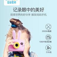 补券!记录声色的童年、2000W像素 :蓝宙 FZXJ 儿童数码照相机+