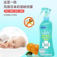 海淘爆款、母嬰可用:200mlx3瓶 日本進口 VAPE 未來 驅蚊噴霧
