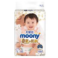连续三年获妈妈之选大奖!L54片 x4件 Natural Moony 皇家系列 婴儿纸尿裤