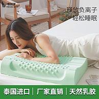 史低再降 泰国进口乳胶液,零时差 乳胶枕