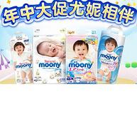 京東國際 moony紙尿褲 超級品牌日
