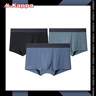 超細膩50支莫代爾材質:Kappa  男士內褲 3條