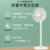 补券,9叶大风量:Singfun 先锋 DLD-D17 台式摇头落地扇