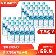 天貓超市:出口韓國,500mlx20瓶x2箱  農心 長白山活火山礦泉水