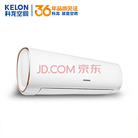 买手代下单、神价格1级能效:科龙  1.5匹  空调挂机KFR-35GW/VEA1(1P69)