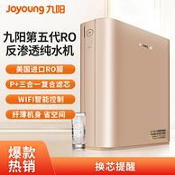 出水水质达瓶装纯净水标准:九阳 反渗透纯水机 JR7502