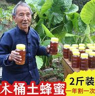 有结晶、自然成熟:深山木桶野生土蜂蜜 2斤