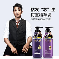 郭富城创立品牌 添葹蔓 AFKS+ 洗护套装400mlx2瓶