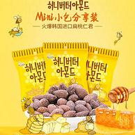韩国进口 汤姆农场 蜂蜜黄油扁桃仁 10gx15包