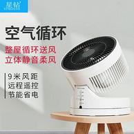 均衡室溫、久吹不頭暈:Xingzuan 星鉆 FSA 空氣循環扇