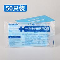 降40元!医用级、国药监可查、50只:MaincareBio 一次性医用级口罩