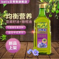 4.9分值哭、西班牙皇室御用品牌:貝蒂斯 亞麻籽橄欖油 1L