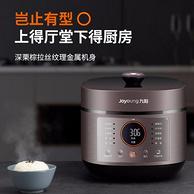 一锅双胆、可中途加菜:九阳 Y-60A3 智能高压饭煲 5L