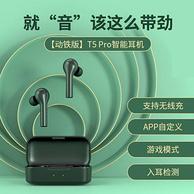 配置高到离谱:QCY T5Pro 真无线蓝牙耳机