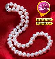降20元 母親節禮物:黛米珍珠 淡水珍珠項鏈