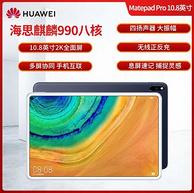 价格再降!HUAWEI 华为 MatePad Pro 10.8寸 平板电脑 6G+128G WIFI