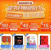 京东 读书月畅读好书 30万自营图书
