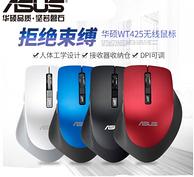 靜音+人體工學抓握:ASUS 華碩 無線鼠標 WT425