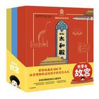 Plus会员、故宫院长王旭东推荐:《我要去故宫》套装20册