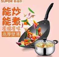 Supor 蘇泊爾 T0929K愛家必備兩件套 炒鍋+湯鍋