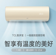 京东代下团、变频1级能效++保修6年:TCL 1.5匹 一级变频 挂机 KFRd-35GW/D-XQ21Bp(A1)