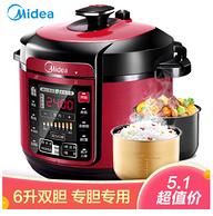 保价30天:Midea 美的 6L 电压力锅 WQC60A5