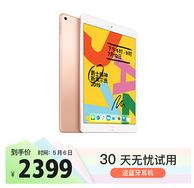 疫情期硬通貨:Apple iPad 2019款 10.2英寸 32g