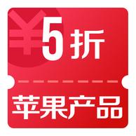 10、20點搶神券 Apple產品 京東超級品牌日