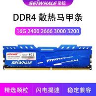 枭鲸 DDR4 3000 16GB 台式机电脑内存条