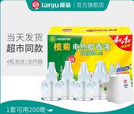 可用200晚,榄菊 电热蚊香液1瓶+4器