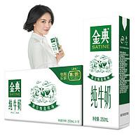 11日10点:优质乳蛋白≥3.6%,250mlx16盒x3件 伊利 金典纯牛奶