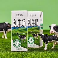 新希望 原态牧场纯牛奶 200mlx24盒x5件