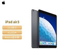 近期新低!Apple 蘋果 Air 3 10.5英寸平板電腦 64GB WLAN版